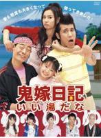 鬼嫁日記~いい湯だな DVD-BOX