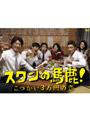 スワンの馬鹿!?こづかい3万円の恋? DVD-BOX