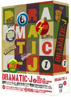 DRAMATIC-J DVD-BOX 1 (初回限定生産)