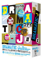 DRAMATIC-J DVD-BOX 2 (初回限定生産)