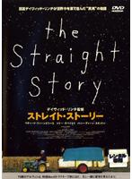 ストレイト・ストーリーをDMMでレンタル