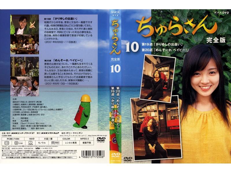 国仲涼子、ちゅらさん完全版10・製作2001年