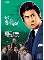 DMM.com [ザ・ガードマン(1970年度版) 1] DVDレンタル
