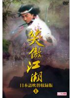 笑傲江湖DVDレンタル一巻