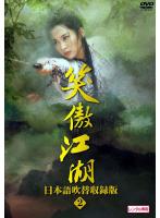 笑傲江湖DVDレンタル二巻