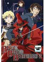 ブラック・ブラッド・ブラザーズ 2
