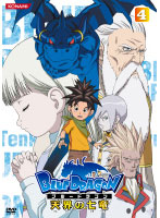 BLUE DRAGON-天界の七竜-  4