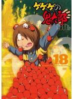 ゲゲゲの鬼太郎 1996 第4シリーズ 第18巻