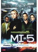 MI-5 Vol.3