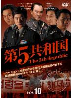 第5共和国 Vol.10