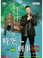 時空刑事1973 ライフ・オン・マーズ Vol.7