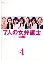 7人の女弁護士2006 Vol.4