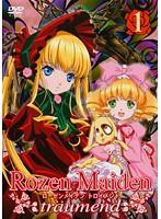ローゼンメイデン・トロイメント 第1巻 DVDレンタル