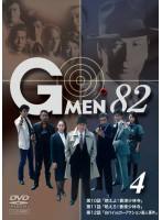 Gメン'82 Vol.4