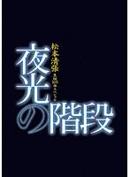 松本清張生誕100年スペシャル 夜光の階段 Vol.2