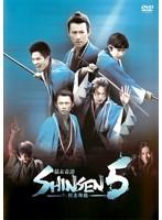 幕末奇譚 SHINSEN5 ~剣豪降臨~