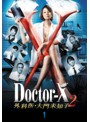 ドクターX 〜外科医・大門未知子〜 2 1巻