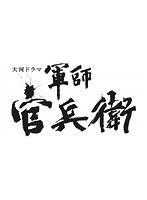 大河ドラマ 軍師官兵衛 完全版 第8巻