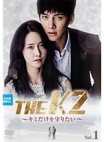 THE K2 〜キミだけを守りたい〜 Vol.1