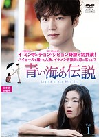 青い海の伝説<日本編集版> VOL.1