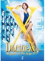 ドクターX ~外科医・大門未知子~ 5 5巻