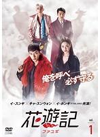 花遊記<ファユギ> 日本編集版 Vol.1