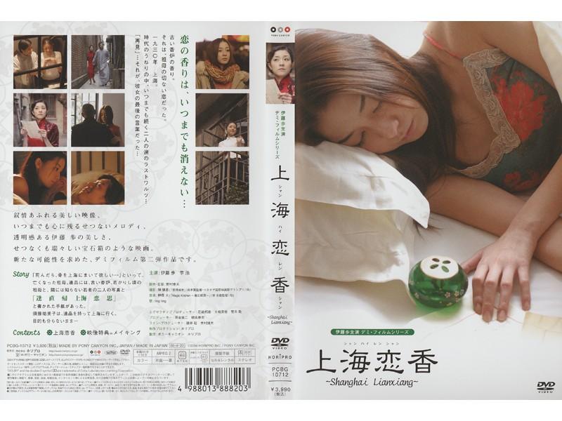 上海恋香=スペシャルエディション