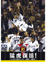 猛虎復活! 2005年阪神タイガース優勝への軌跡