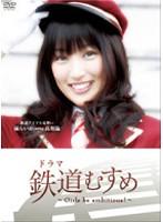 ドラマ 鉄道むすめ ~Girls be ambitious!~鉄道アイドル見習い 橘らいか starring 高梨臨