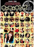 キャラ☆キング 12