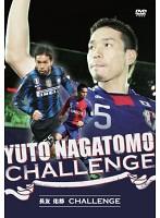 長友佑都 YUTO NAGATOMO CHALLENGE