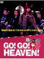 GO!GO!HEAVEN! 自決少女隊DVDボックス 初回限定豪華版