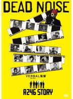 R246 STORY VERBAL(m-flo) 監督作品 「DEAD NOISE」