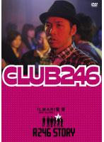 R246 STORY ILMARI(RIP SLYME) 監督作品 「CLUB 246」