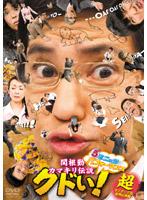 関根勤カマキリ伝説 5ミニッツ・パフォーマンス クドい!