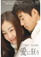 愛に狂う Vol.7