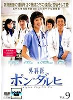 外科医ポン・ダルヒ Vol.9