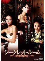 シークレット・ルーム ~栄華館の艶女たち~ Vol.4