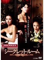 シークレット・ルーム ~栄華館の艶女たち~ Vol.5