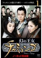 幻の王女チャミョンゴ 1