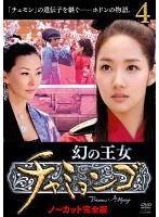 幻の王女チャミョンゴ 4