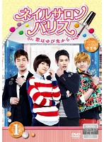ネイルサロン・パリス〜恋はゆび先から〜 Vol.2