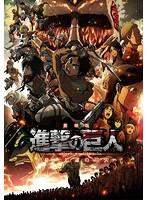 劇場版「進撃の巨人」 前編〜紅蓮の弓矢〜