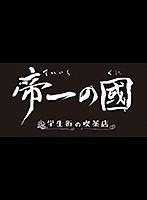 帝一の國〜学生街の喫茶店〜