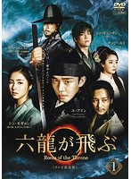 六龍が飛ぶ<テレビ放送版> 第1巻