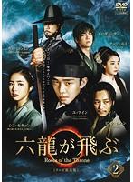 六龍が飛ぶ<テレビ放送版> 第2巻
