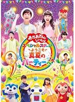 おかあさんといっしょ スペシャルステージ 2017〜ようこそ、真夏のパーティーへ〜