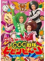NHK おかあさんといっしょ 最新ソングブック おまめ戦隊ビビンビ〜ン