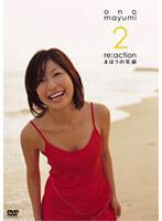 re:action 2 〜魔法の笑顔〜/小野真弓