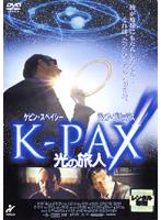 K-PAX 光の旅人をDMMでレンタル